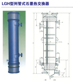 LGH tubular graphite heat exchanger